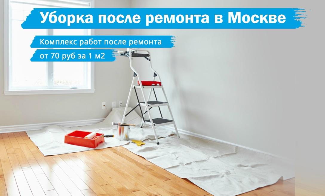 Уборка помещений, домов, офисов после ремонта в Москве по